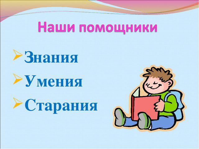 Знания Умения Старания