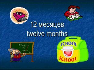 12 месяцев twelve months