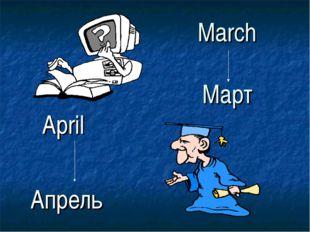March Март April Апрель