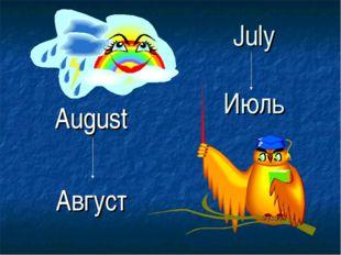 July Июль August Август