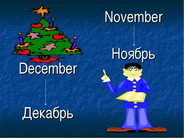 November Ноябрь December Декабрь
