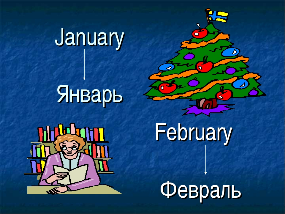 January Январь February Февраль