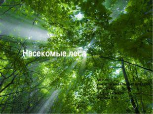 Free Powerpoint Templates Насекомые леса Автор: учитель начальных классов МАО