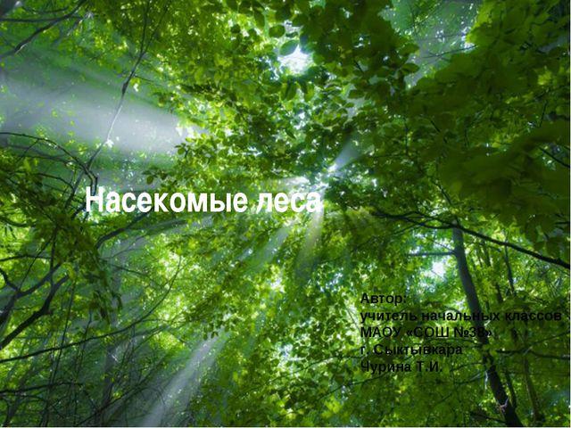 Free Powerpoint Templates Насекомые леса Автор: учитель начальных классов МАО...
