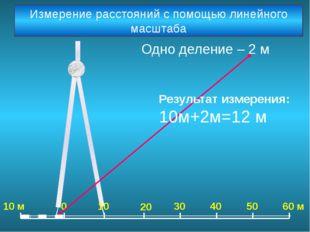 Перевести примеры численного масштаба в именованный 1: 100 1: 100 000 1: 2 00