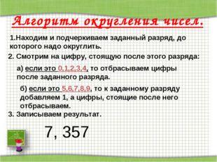 Алгоритм округления чисел. 1.Находим и подчеркиваем заданный разряд, до котор