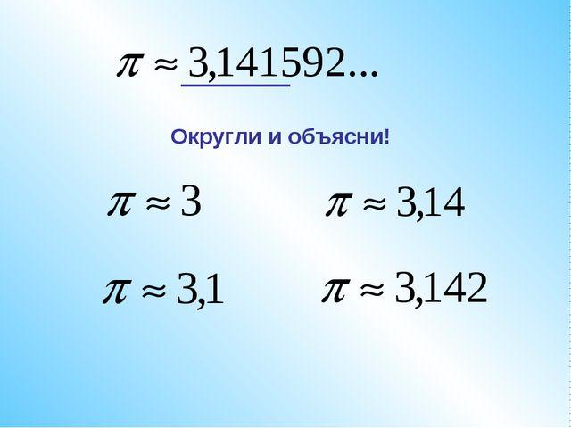 Округли и объясни! http://aida.ucoz.ru