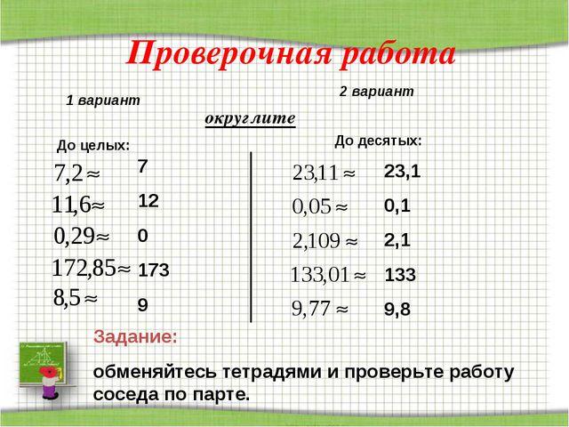 Проверочная работа 1 вариант 2 вариант округлите До целых: До десятых: 7 12 0...