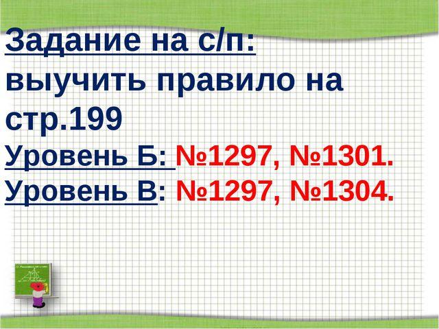 Задание на с/п: выучить правило на стр.199 Уровень Б: №1297, №1301. Уровень В...