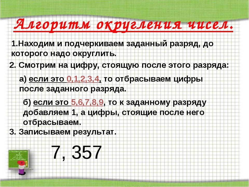 Алгоритм округления чисел. 1.Находим и подчеркиваем заданный разряд, до котор...