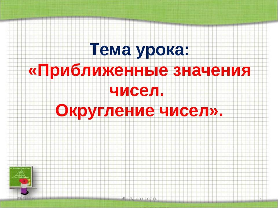 Тема урока: «Приближенные значения чисел. Округление чисел». * http://aida.uc...