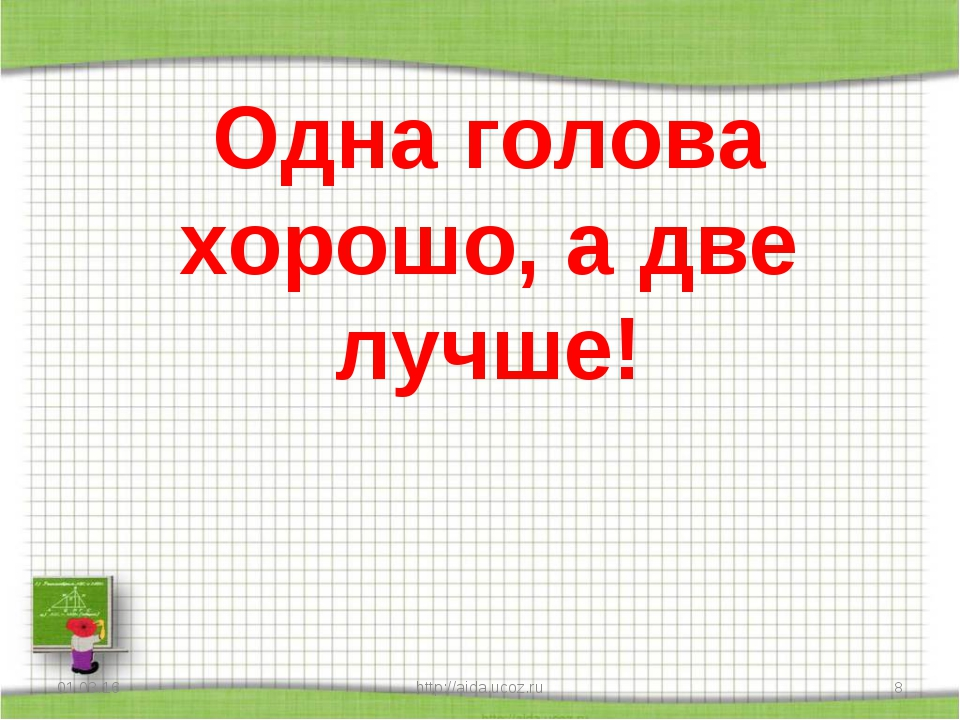 Одна голова хорошо, а две лучше! * http://aida.ucoz.ru * http://aida.ucoz.ru