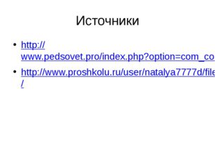 Источники http://www.pedsovet.pro/index.php?option=com_content&view=article&i