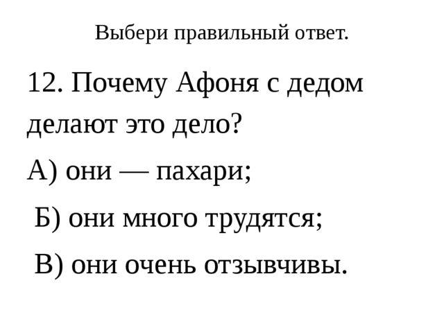 Выбери правильный ответ. 12. Почему Афоня с дедом делают это дело? А) они — п...