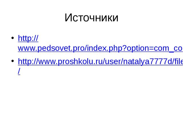 Источники http://www.pedsovet.pro/index.php?option=com_content&view=article&i...