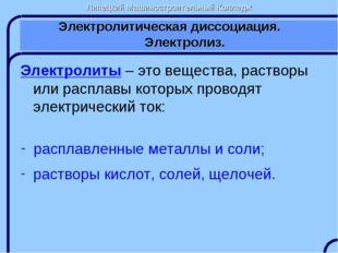 Липецкий Машиностроительный Колледж Электролитическая диссоциация. Электролиз
