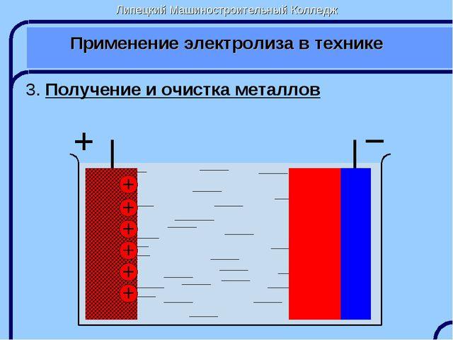 Липецкий Машиностроительный Колледж Применение электролиза в технике 3. Получ...