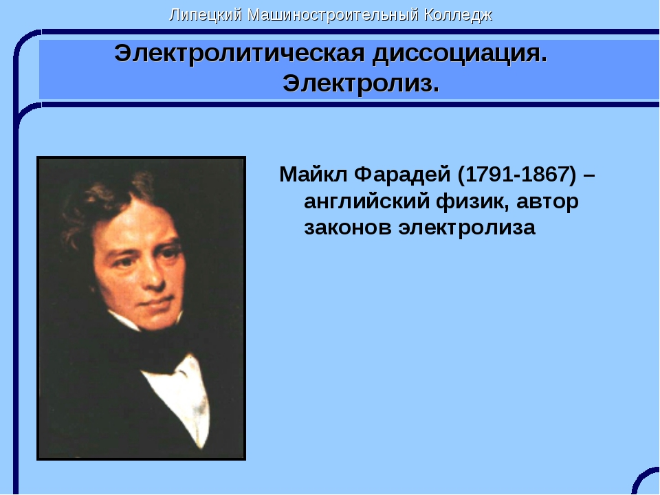 Майкл Фарадей (1791-1867) – английский физик, автор законов электролиза Элект...
