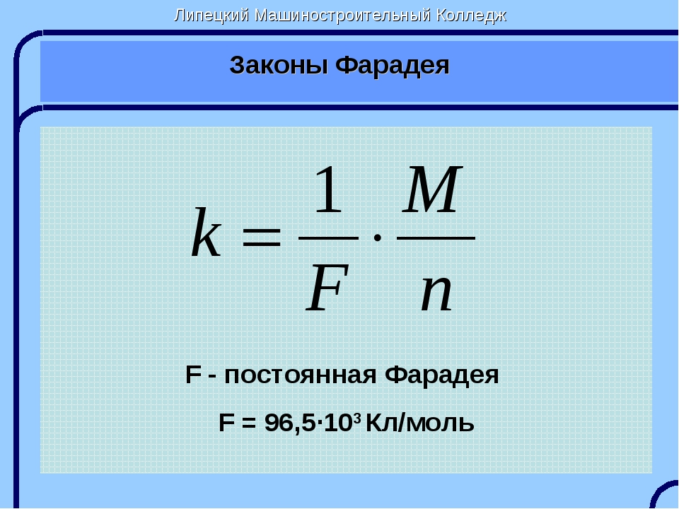 Липецкий Машиностроительный Колледж Законы Фарадея F - постоянная Фарадея F =...