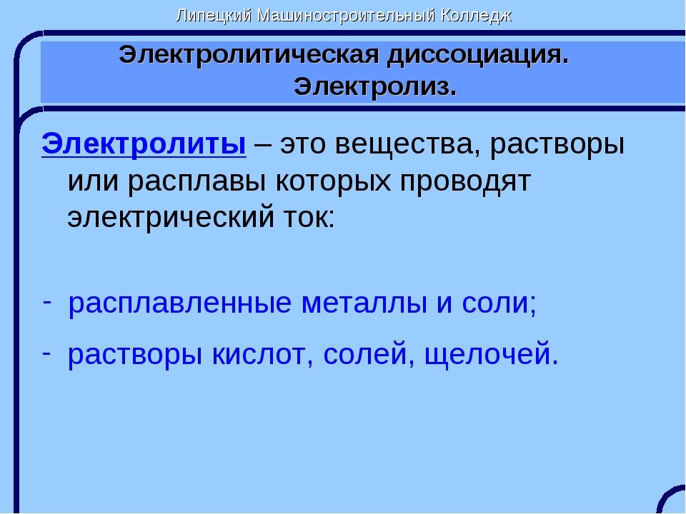 Липецкий Машиностроительный Колледж Электролитическая диссоциация. Электролиз...