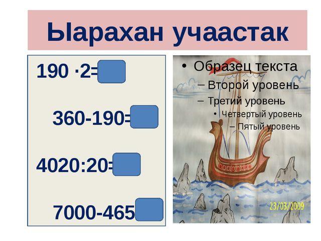 Ыарахан учаастак 190 ∙2= 360-190= 4020:20= 7000-465=