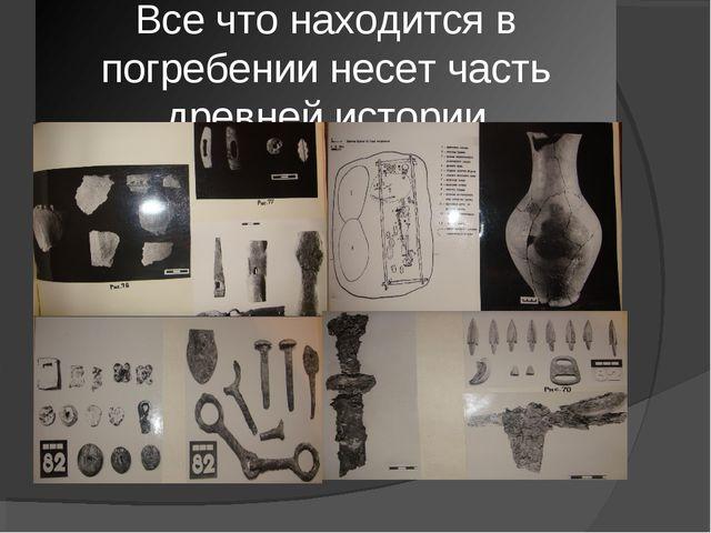 Все что находится в погребении несет часть древней истории