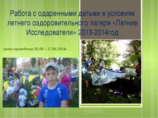 Работа с одаренными детьми в условиях летнего оздоровительного лагеря «Летни