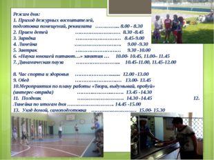 Режим дня: 1. Приход дежурных воспитателей, подготовка помещений, реквизита …