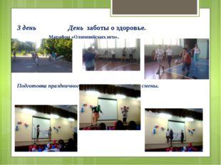 3 день День заботы о здоровье. Марафон «Олимпийских игр». Подготовка празднич