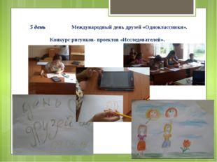 5 день Международный день друзей «Одноклассники». Конкурс рисунков- проектов
