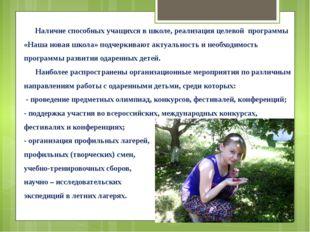 Наличие способных учащихся в школе, реализация целевой программы «Наша новая