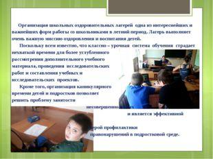 Организация школьных оздоровительных лагерей одна из интереснейших и важнейш