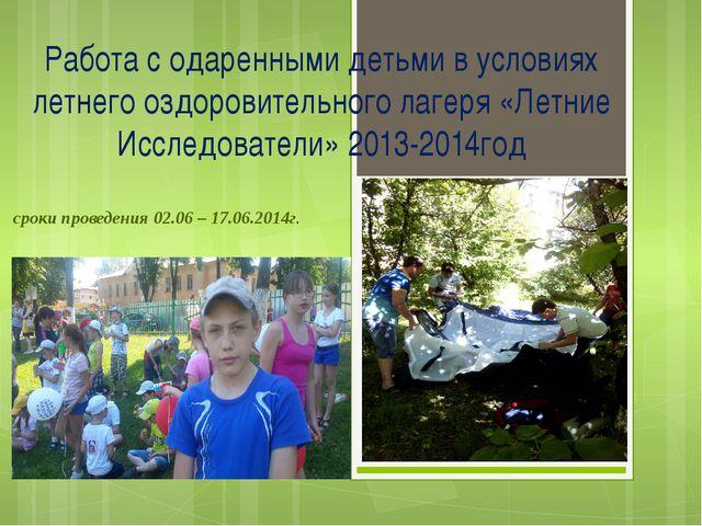 Работа с одаренными детьми в условиях летнего оздоровительного лагеря «Летни...