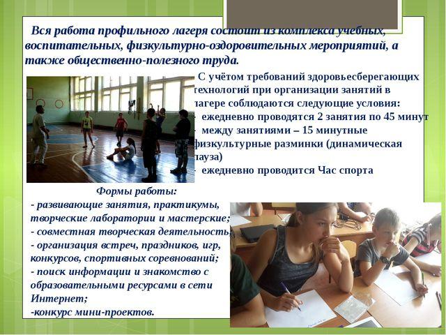Вся работа профильного лагеря состоит из комплекса учебных, воспитательных,...