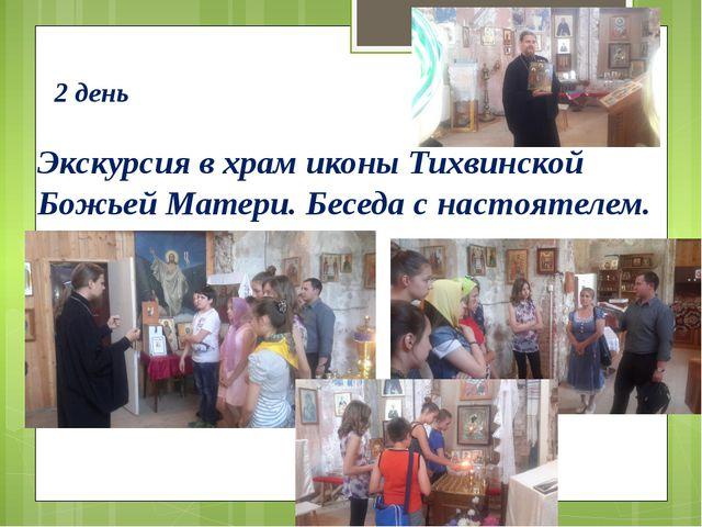 2 день Экскурсия в храм иконы Тихвинской Божьей Матери. Беседа с настоятелем.