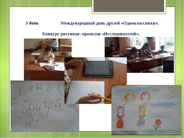 5 день Международный день друзей «Одноклассники». Конкурс рисунков- проектов...