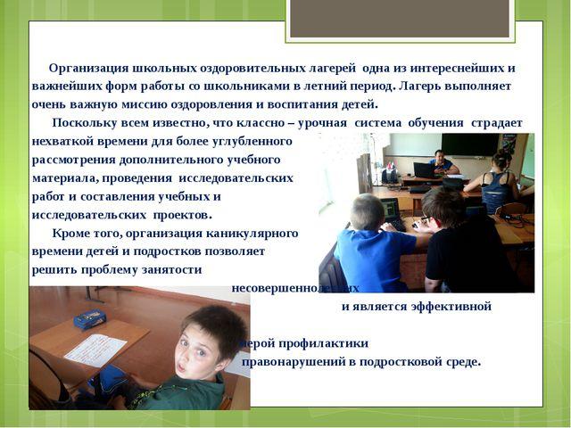 Организация школьных оздоровительных лагерей одна из интереснейших и важнейш...