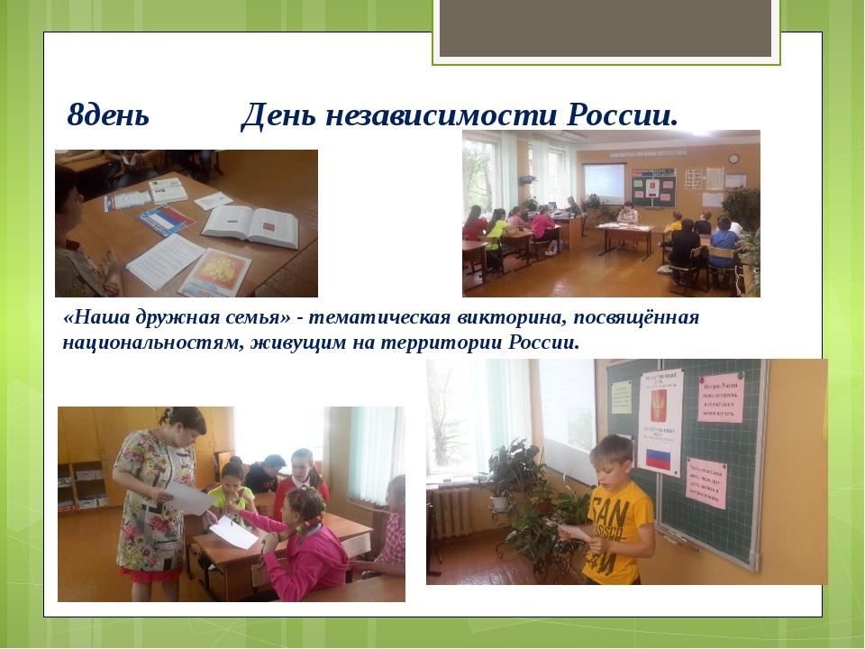 8день День независимости России. «Наша дружная семья» - тематическая викторин...