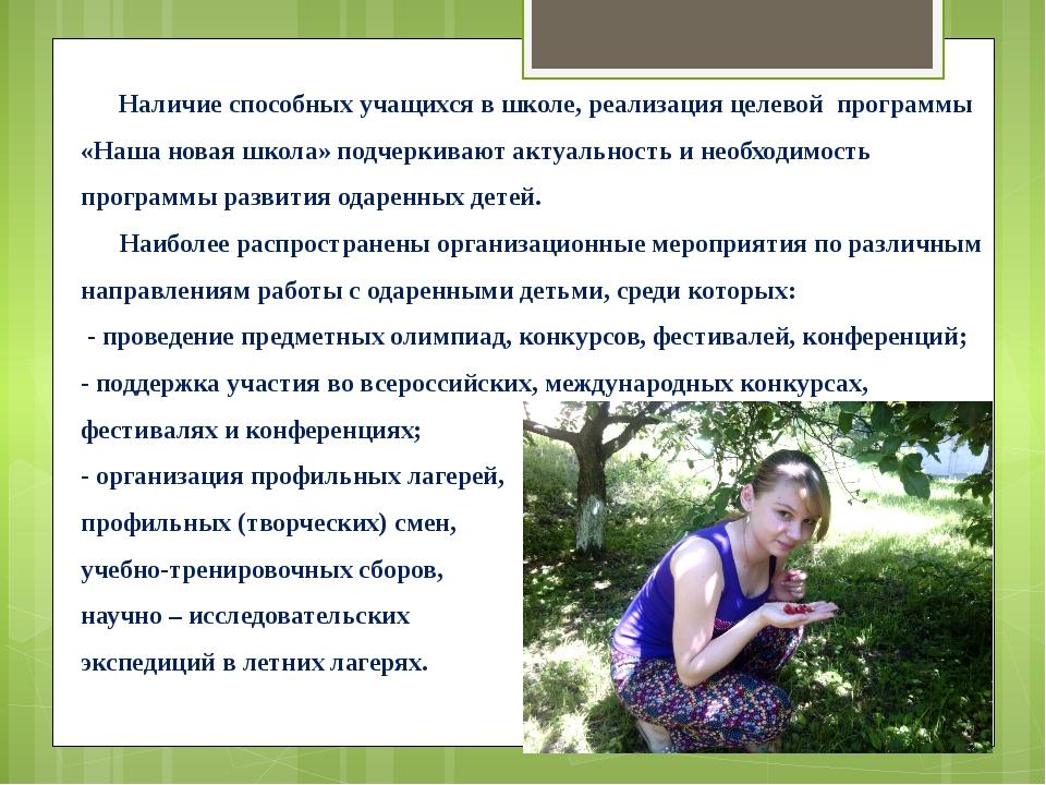 Наличие способных учащихся в школе, реализация целевой программы «Наша новая...