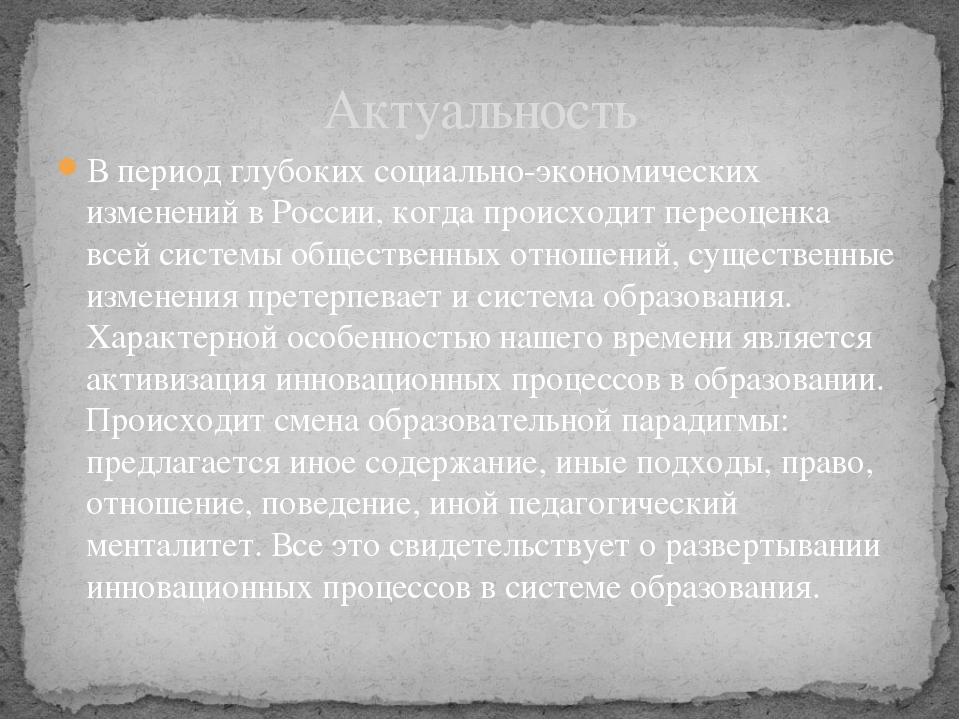 В период глубоких социально-экономических изменений в России, когда происходи...