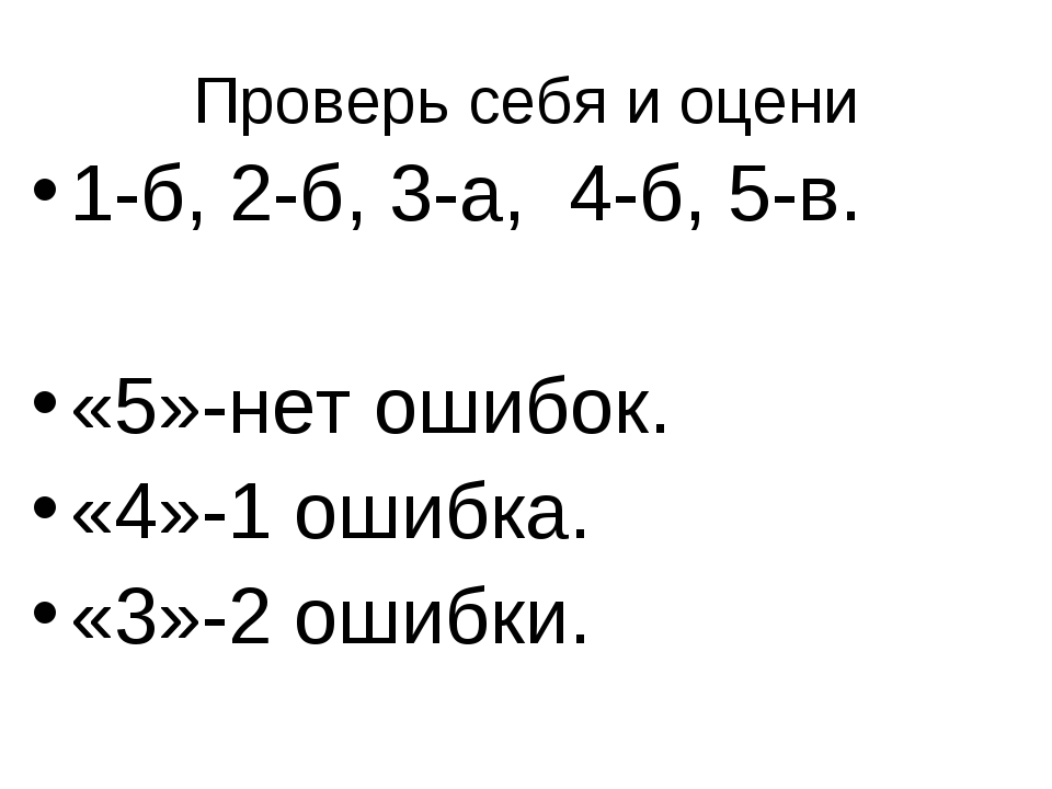 Проверь себя и оцени 1-б, 2-б, 3-а, 4-б, 5-в. «5»-нет ошибок. «4»-1 ошибка. «...