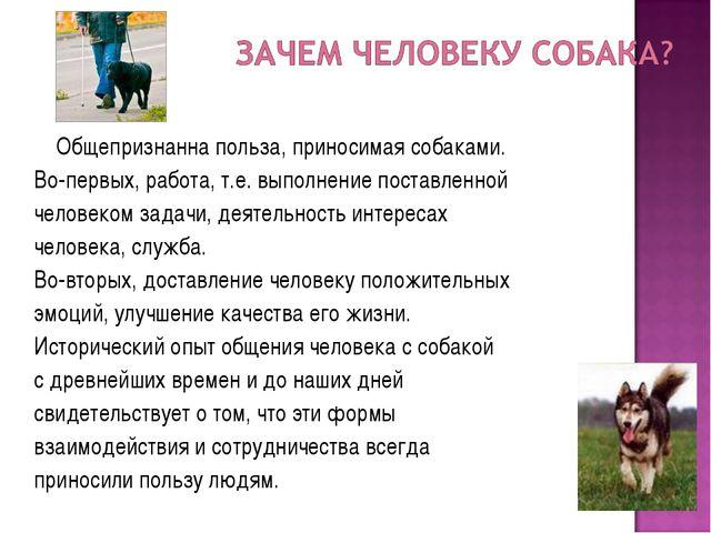 Общепризнанна польза, приносимая собаками. Во-первых, работа, т.е. выполнени...