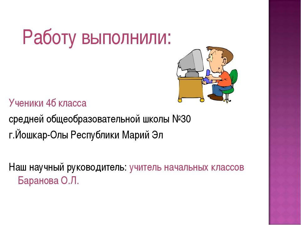 Работу выполнили: Ученики 4б класса средней общеобразовательной школы №30 г....