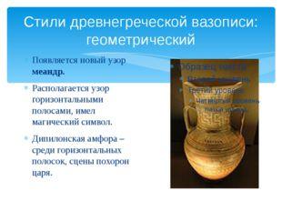 Стили древнегреческой вазописи: геометрический Появляется новый узор меандр.