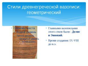 Стили древнегреческой вазописи: геометрический Главными вазописцами этого сти