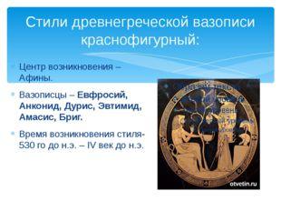 Стили древнегреческой вазописи краснофигурный: Центр возникновения – Афины. В