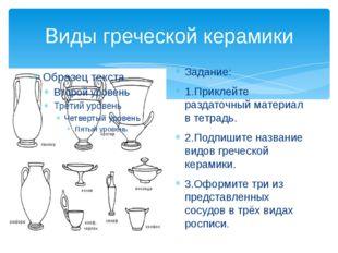Виды греческой керамики Задание: 1.Приклейте раздаточный материал в тетрадь.