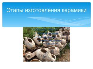 Этапы изготовления керамики