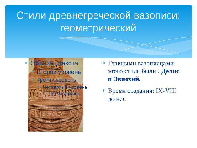 Стили древнегреческой вазописи: геометрический Главными вазописцами этого сти...