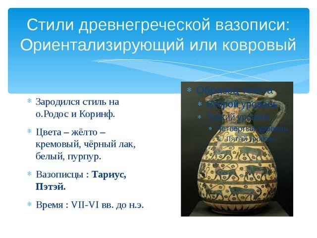 Стили древнегреческой вазописи: Ориентализирующий или ковровый Зародился стил...